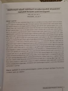 Paper in Tamil by a Sri Lankan researcher.