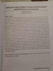 Paper in Tamil by a Sri Lankan researcher.
